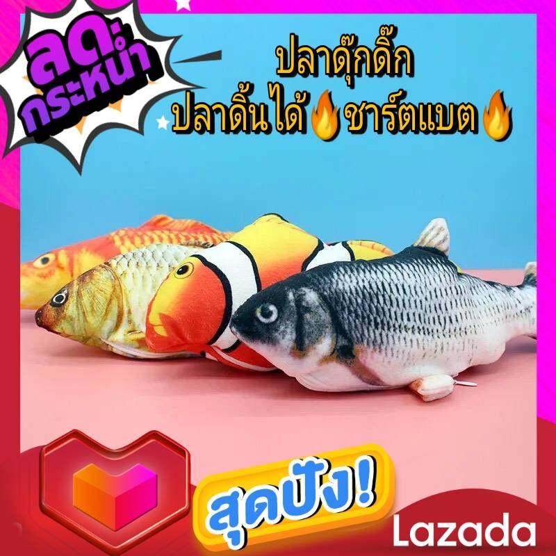 ปลาดุ๊กดิ๊กปลาดิ้นได้ของเล่นเด็กและของเล่นแมว ชาร์จไฟได้ มีสายแถม.
