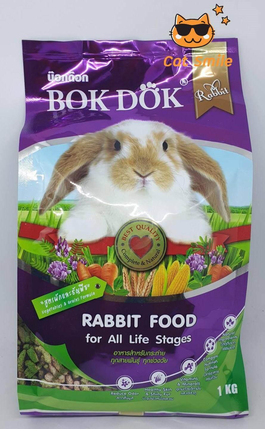 อาหารเม็ดกระต่าย สูตรผักและธัญพืช Bokdok 1 กก. อาหารกระต่าย ใช้ดี ลดกลิ่นฉี่ ได้ดี ทำให้กระต่าย ขนนุ่มสลวย แข็งแรง สมบูณร์.