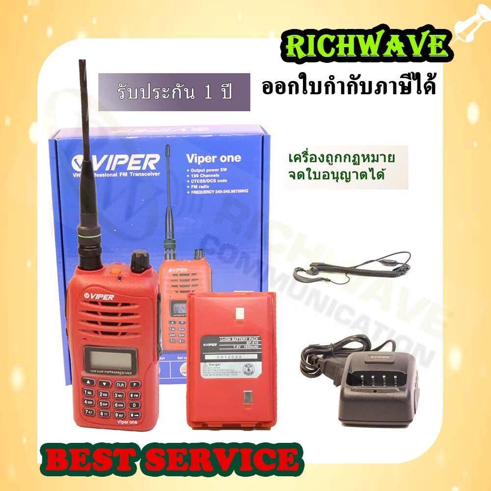 Viper วิทยุสื่อสาร One อุปกรณ์ครบชุด 5 วัตต์ ถูกกฏหมาย พร้อมไมค์หูฟัง