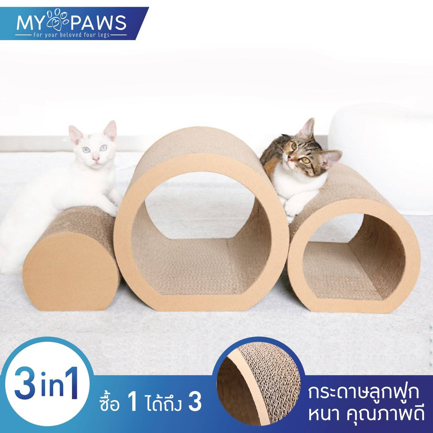 My Paws ที่ลับเล็บแมว ที่ฝนเล็บแมว ของเล่นแมว ดีไซน์สุดพิเศษ 3in1.