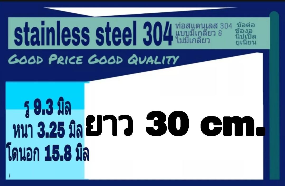 ท่อสแตนเลส 304 ไม่มีเกลียว รู 9.3 มิล หนา 3.25 มิล โตนอก 15.8 มิล เลือกความยาวที่ตัวเลือกสินค้า ** ร้านใช้เวอร์เนีย 2 ชนิด ได้ผลไม่เท่ากัน ผู้ซื้อโปรดพิจารณา