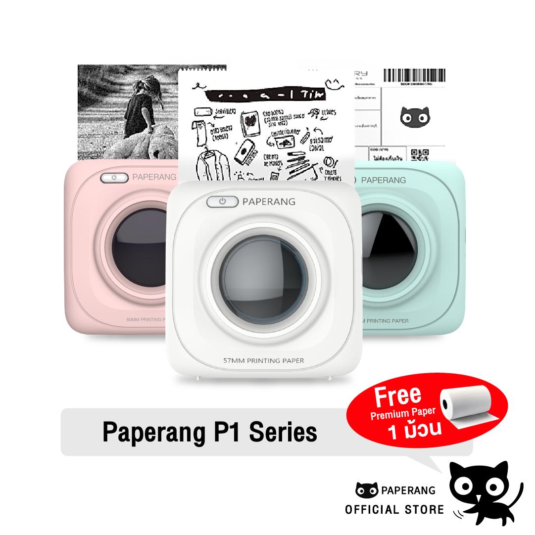 [official] Paperang P1 Paperang Official Store Thermal Printer เปเปอร์แรง เครื่องปริ้นเตอร์พกพา.