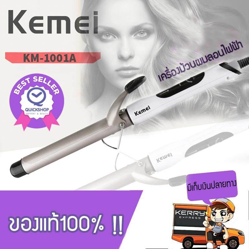 Kemei เครื่องม้วนผมลอน ที่ม้วนผมลอน เคลือบเซรามิคถนอมเส้นผม ร้อนเร็ว 4 ระดับ (100°C /140°C /180°C /220°C) รุ่น KM-1001A Quickshop