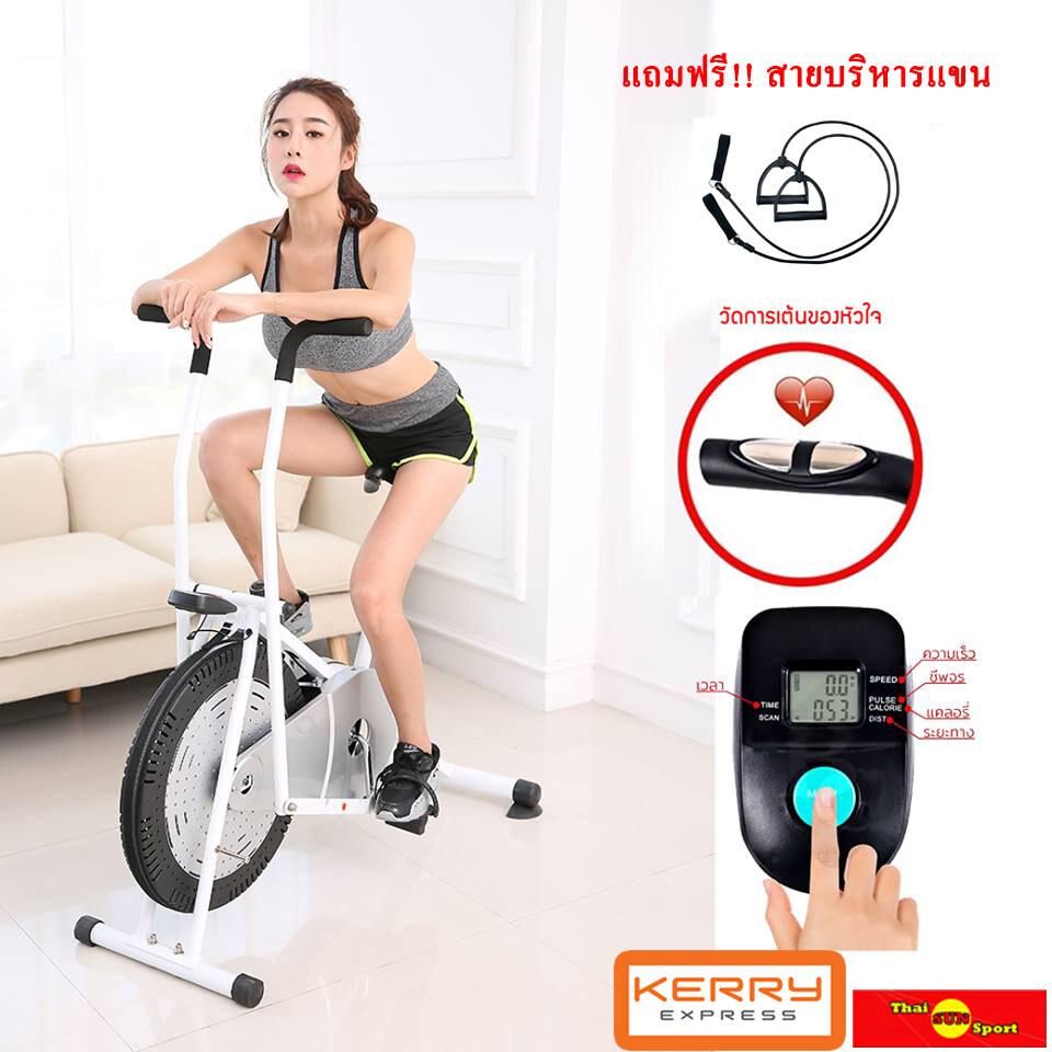 Thai Sun Sport Air Bike จักรยานออกกำลังกายแบบลม 2 ระบบ.