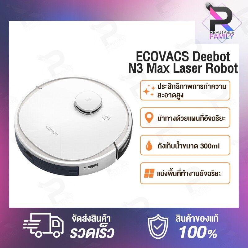 ECOVACS DEEBOT N3 MAX Robot Vacuum Cleaner หุ่นยนต์ดูดฝุ่น หุ่นยนต์กวาด หุ่นยนต์ดูดฝุ่นถูพื้นอัจฉริยะ หุ่นยนต์ดูดฝุ่น