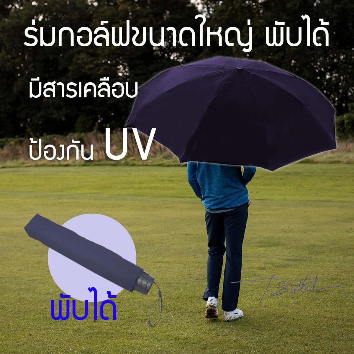 ร่มกอล์ฟพับได้ ป้องกันแสง Uv กันแดด กันฝน ร่มพับ ร่มใหญ่ ร่มยักษ์ ร่มกอล์ฟ.