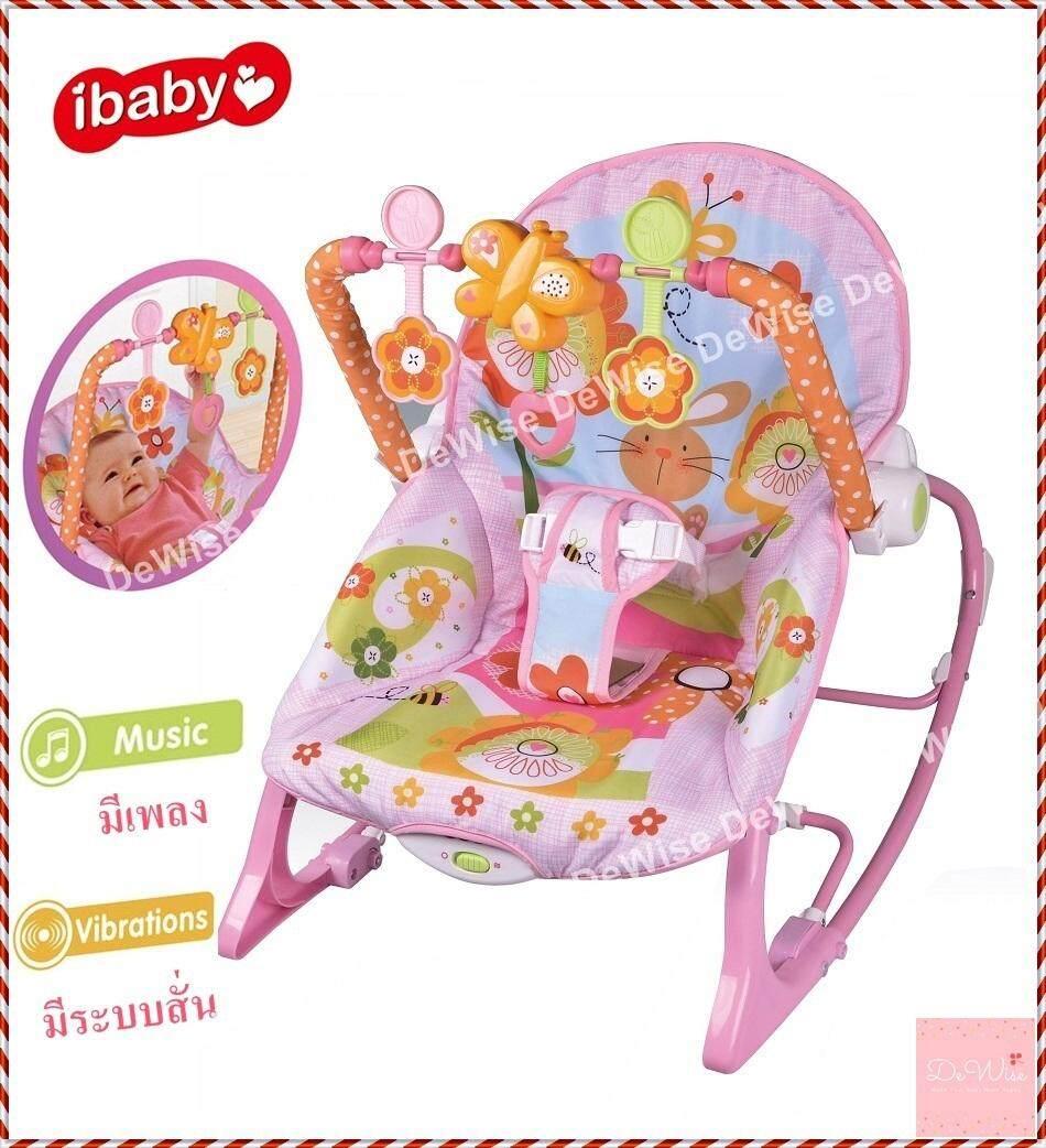[มี 5 แบบ] เปลเด็ก เปลโยกเด็ก มีเสียงเพลง สั่นได้ ibaby Infant-To-Toddler Rocker เก้าอี้โยกเด็ก เตียงโยกเด็ก
