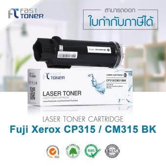 Fuji Xerox CT202610 ตลับหมึกเทียบเท่า สีดำ สำหรับปริ้นเตอร์รุ่น CP315dw /  CM315z - Fast Toner
