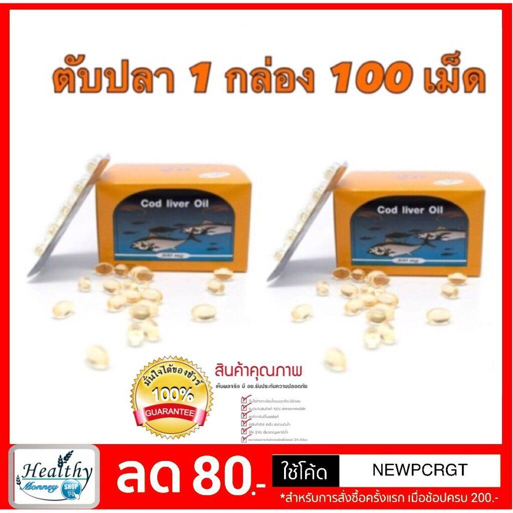 น้ํามันตับปลา พรีเวนทีฟ ไลฟ์ Cod Liver Oil High Source Of Omega-3 Vitamin E ขนาด 100 เม็ด ( 1 กล่อง บรรจุ 10 แผง ).