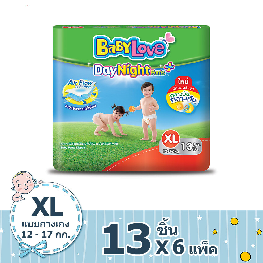 ซื้อที่ไหน ขายยกลัง ! BABYLOVE เบบี้เลิฟ กางเกงผ้าอ้อมเด็ก เดย์ไนท์แพ้นส์ ไซส์ XL 13 ชิ้น ( รวม 6 แพ็ค ทั้งหมด 78 ชิ้น)