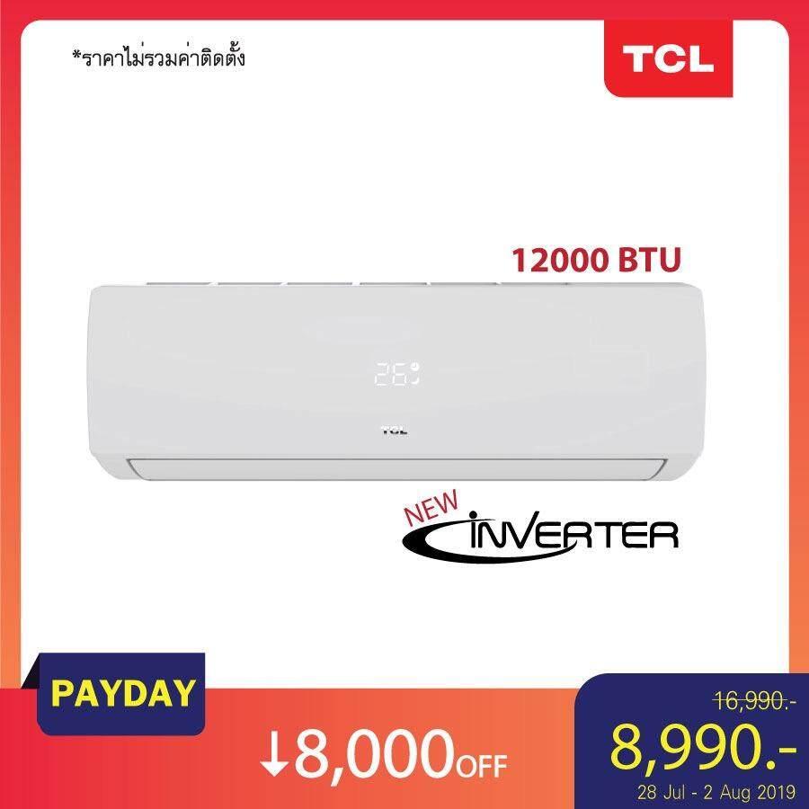 TCL เครื่องปรับอากาศติดผนังระบบ Inverter New Elite Series ขนาด 12,000 BTU รุ่น TAC-IVX12 (ไม่รวมค่าติดตั้ง)