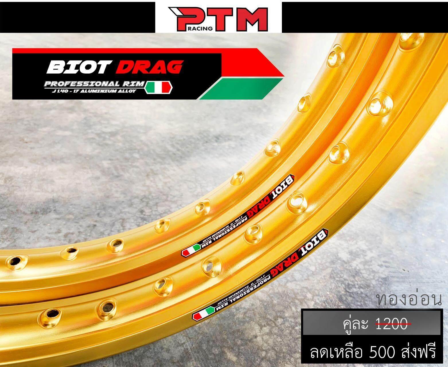 แนะนำ วงล้อ อลูมิเนียม ขอบเรียบ BIOT DRAG 1.4-17 ลิขสิทธิ์แท้ มาพร้อมโลโก้สวยๆ งานสวยเนียบ ล้อขอบ17 อะไหล่แต่งมอไซ ( ราคาต่อ 1คู่ ) l PTM Racing