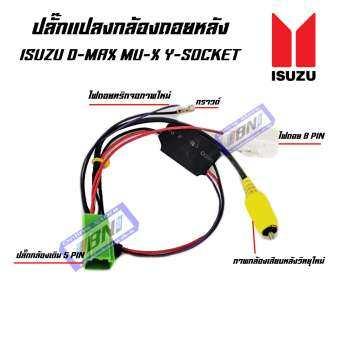 ปลั๊กแปลงกล้อง ISUZU D-MAX MU-X Y-SOCKET ตรงรุ่น-