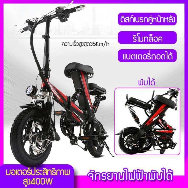 จักรยานไฟฟ้า จักรยานไฟฟ้าพับได้ จักรยานไฟฟ้าขนาดเล็ก จักรยานไฟฟ้าผู้ใหญ่ จักรยานไฟฟ้ามินิ ปั่นได้ แบตเตอรี่ลิเธียม แถมฟรี สายชาร์ตและแบตเตอร์รี่ preferential