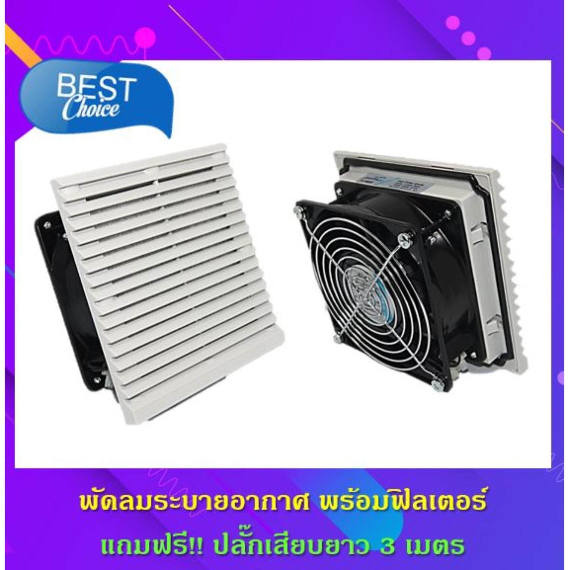 ของดี ราคาถูก!!! พัดลมระบายความร้อน 220-240v  ขนาด 6 นิ้ว พร้อมฟิวเตอร์ มีปลั๊กไฟยาว 1.5 เมตร เสียบใช้งานได้ทันที.