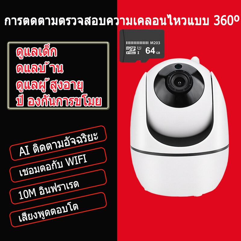 Full Hd 1080p Home Ip Security Camera Cctv Camera 360 Degree 1080p Wireless Home Security Upgraded Night Vision Hd Baby Monitor Ip Camera  การตรวจจับด้วยอินฟราเรดตอนกลางคืน.