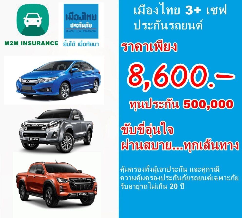 ประกันภัย ประกันภัยรถยนต์ เมืองไทยประเภท 3+ save (รถเก๋ง กระบะ) ทุนประกัน 500,000 เบี้ยถูก คุ้มครองจริง 1 ปี