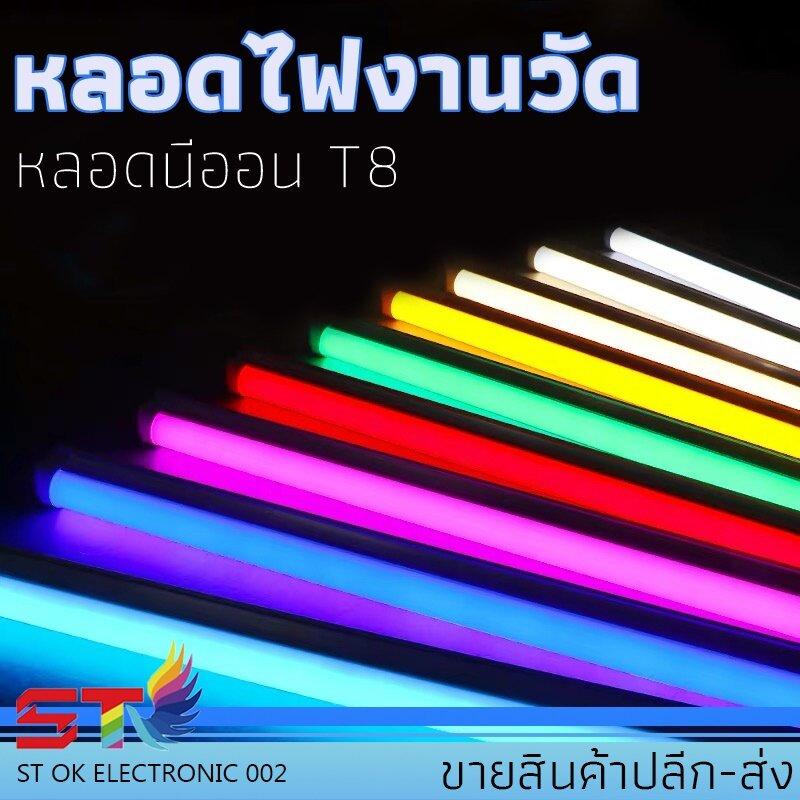 หลอดไฟงานวัด ไฟงานวัด หลอดนีออนสี หลอดไฟงานวัด Led พร้อมปลั๊ก T8.