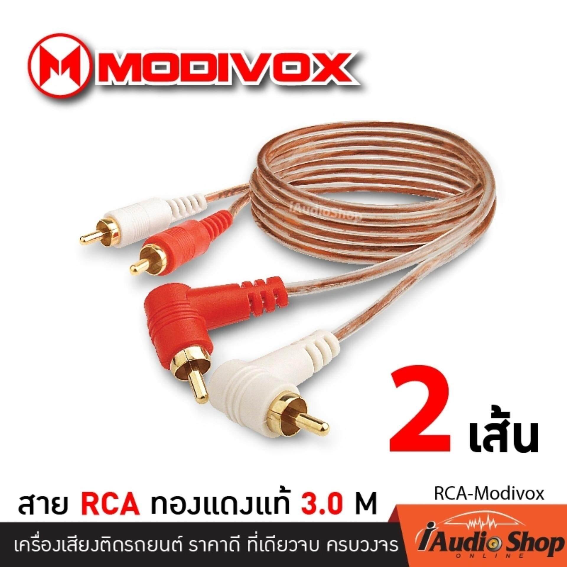 MODIVOX สายสัญญาณ ขนาด 3 เมตร สายRCA สายสัญญาณทองแดงแท้ 99% สายทองแดงแท้ 99% จำนวน 2เส้น