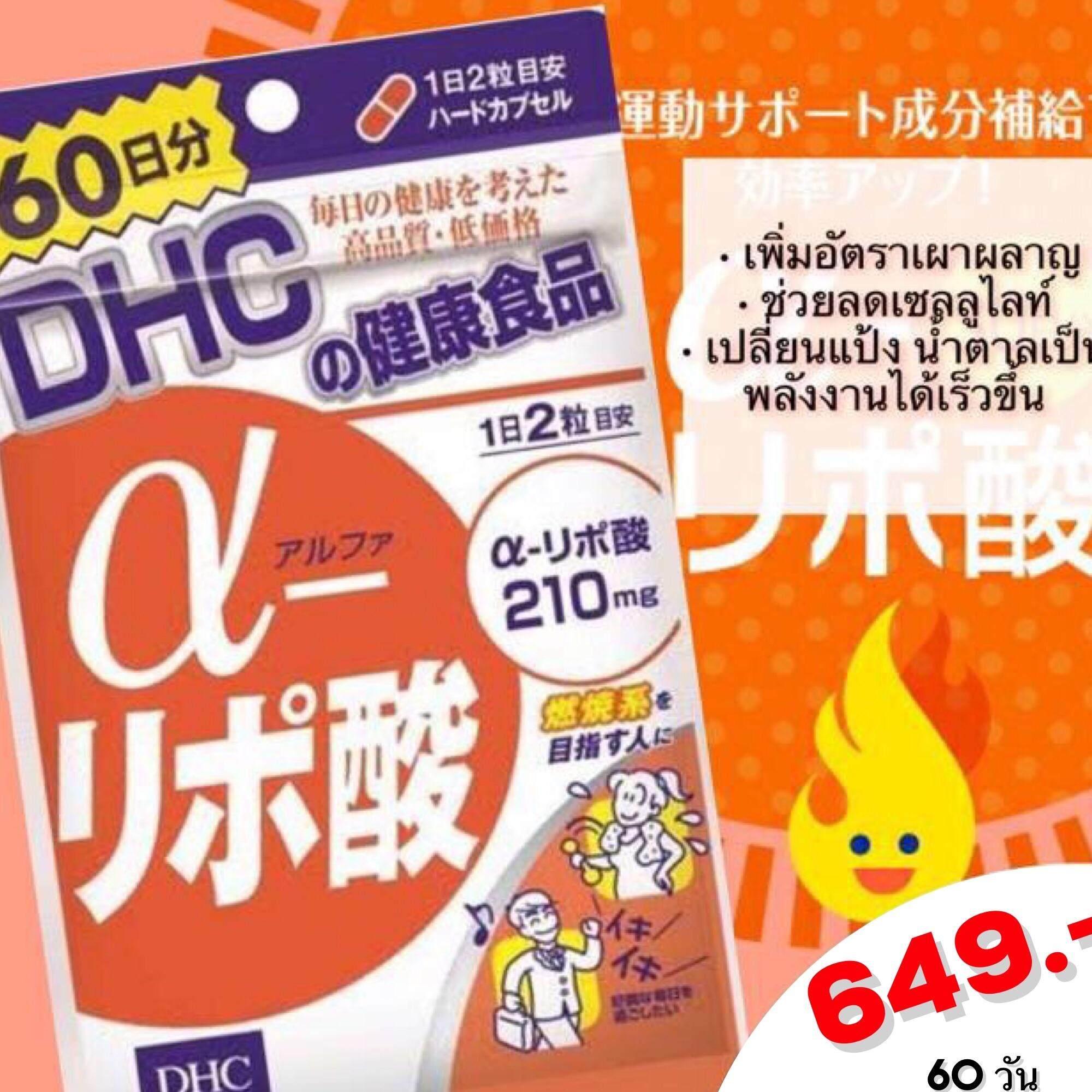 Dhc alpha lipo 60 วัน อัลฟ่าลิโพเพิ่มการเผาผลาญ ลดความอ้วน