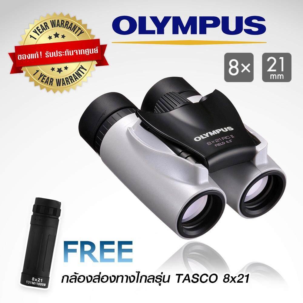 กล้องส่องทางไกล สองตา Olympus 8 X 21 Rc Ii (เล็กกะทัดรัด) กล้องส่องสัตว์ กล้องดูนก @แถม กล้องส่องทางไกล Tasco 8x21.