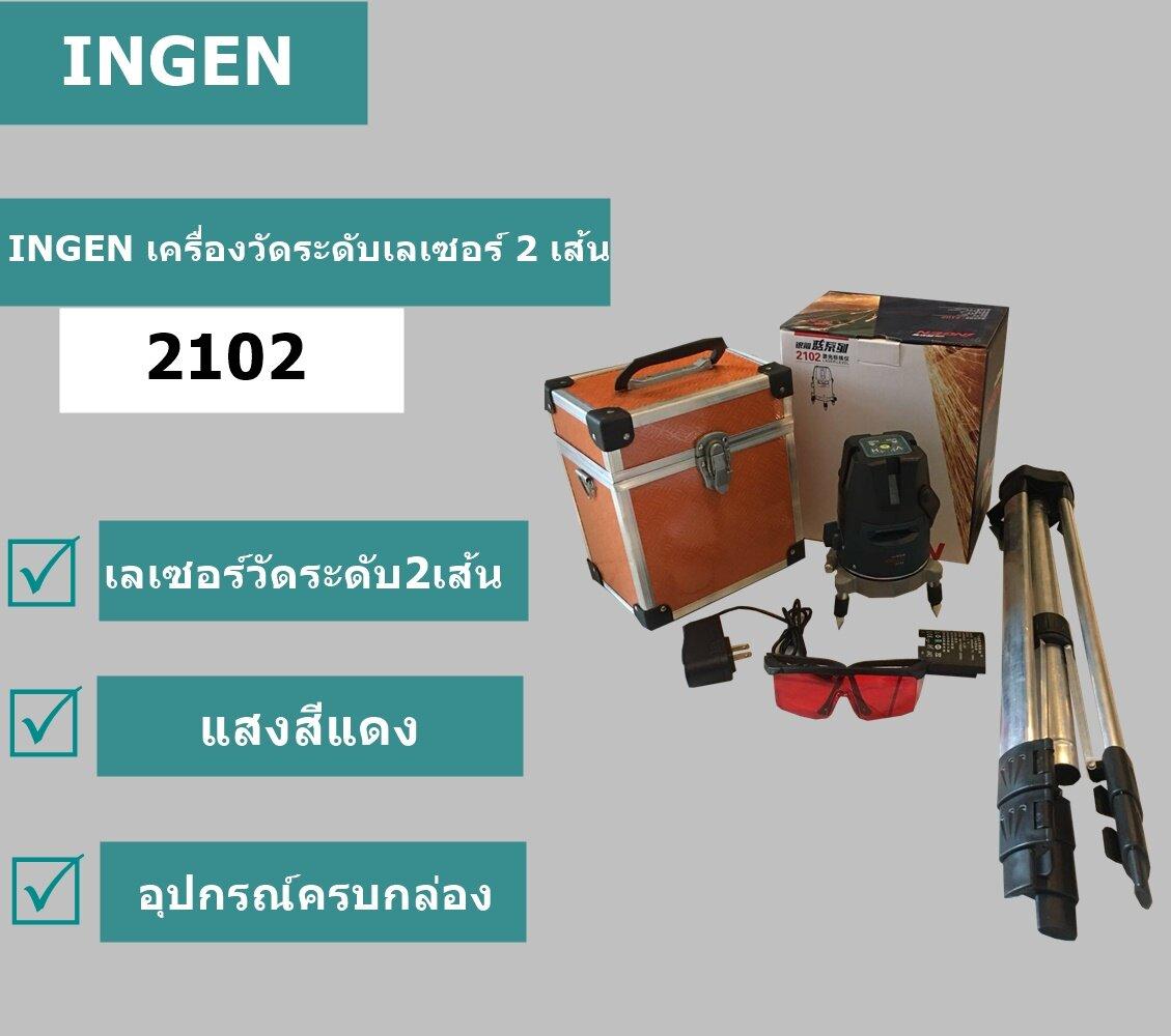 INGEN เครื่องวัดระดับเลเซอร์ 2 เส้น2102
