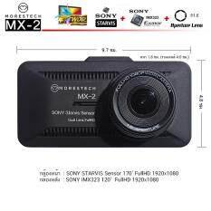 กล้องติดรถหน้าหลัง Morestech MX-2 เซนเซอร์ SONY + SONY