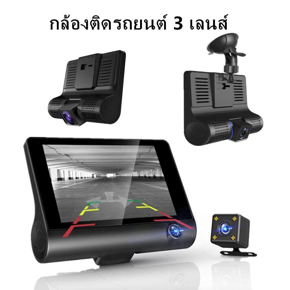 กล้องติดรถยนต์ 3กล้อง เมนูภาษาไทย กล้อง เลนส์ด้านหน้า/ห้อง ในกระจกวีดีโอ 1080p โดยสาร/ด้านหลัง หน้าจอขนาด 4 นิ้ว มีโหมดกลางคืน เมนูภาษาไทย บันทึกหน้า-หลัง บันทึกในรถ กล้องหน้ามุมมอง 170 องศา กล้องหลัง 120.