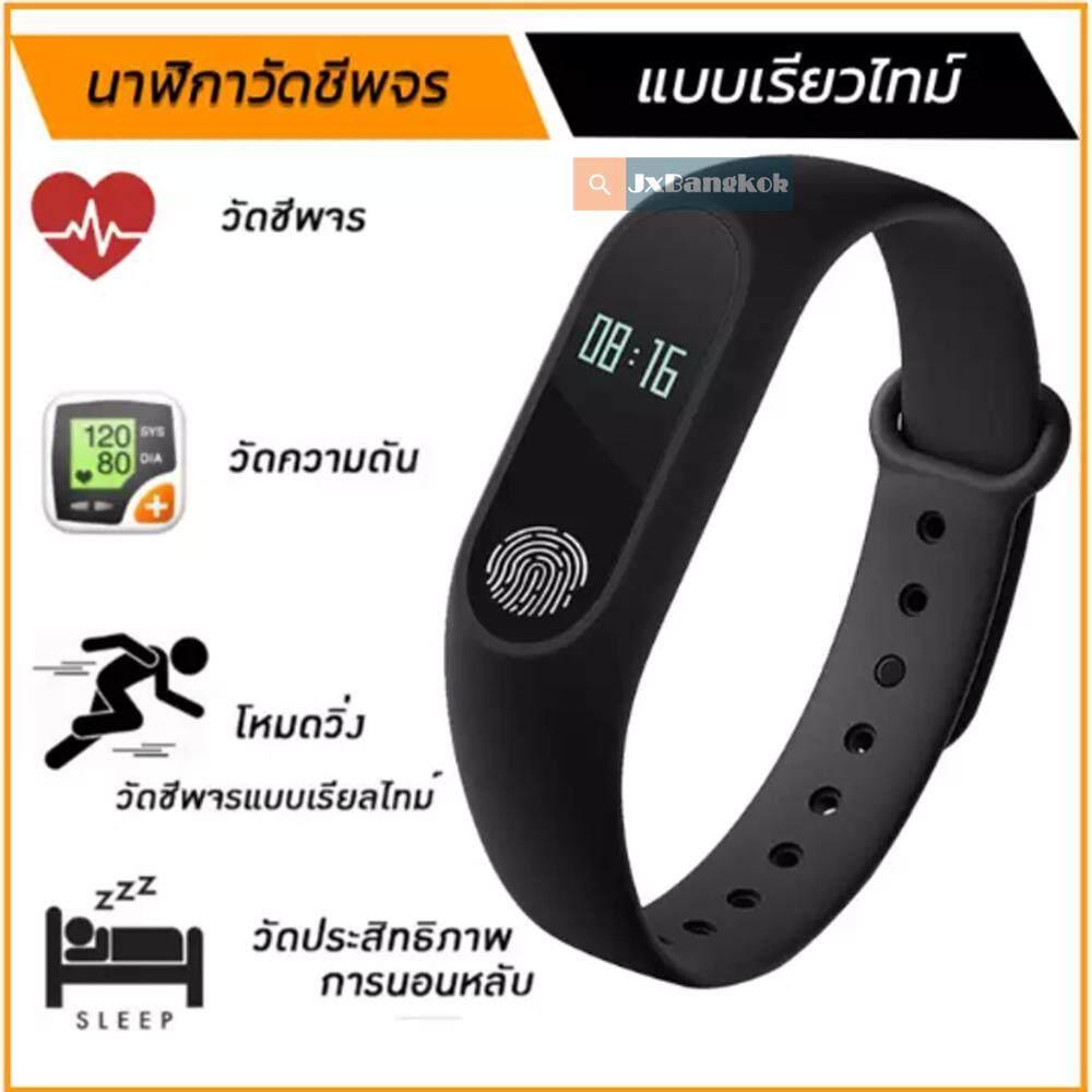 Jx Bangkok นาฬิกาอัจฉริยะ M2 Ip67กีฬานาฬิกาสมาร์ทบลูทูธ4.0 S Mart Watch วงh Eart Rate Monitorสายรัดข้อมือสุขภาพ By Jx Bangkok.