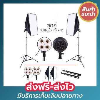Softbox ไฟต่อเนื่อง ไฟสตูดิโอถ่ายภาพ 4 หัว softbox เซ็คคู่ 2 ตัวสว่างมาก หลอดไฟ 4 หลอด-