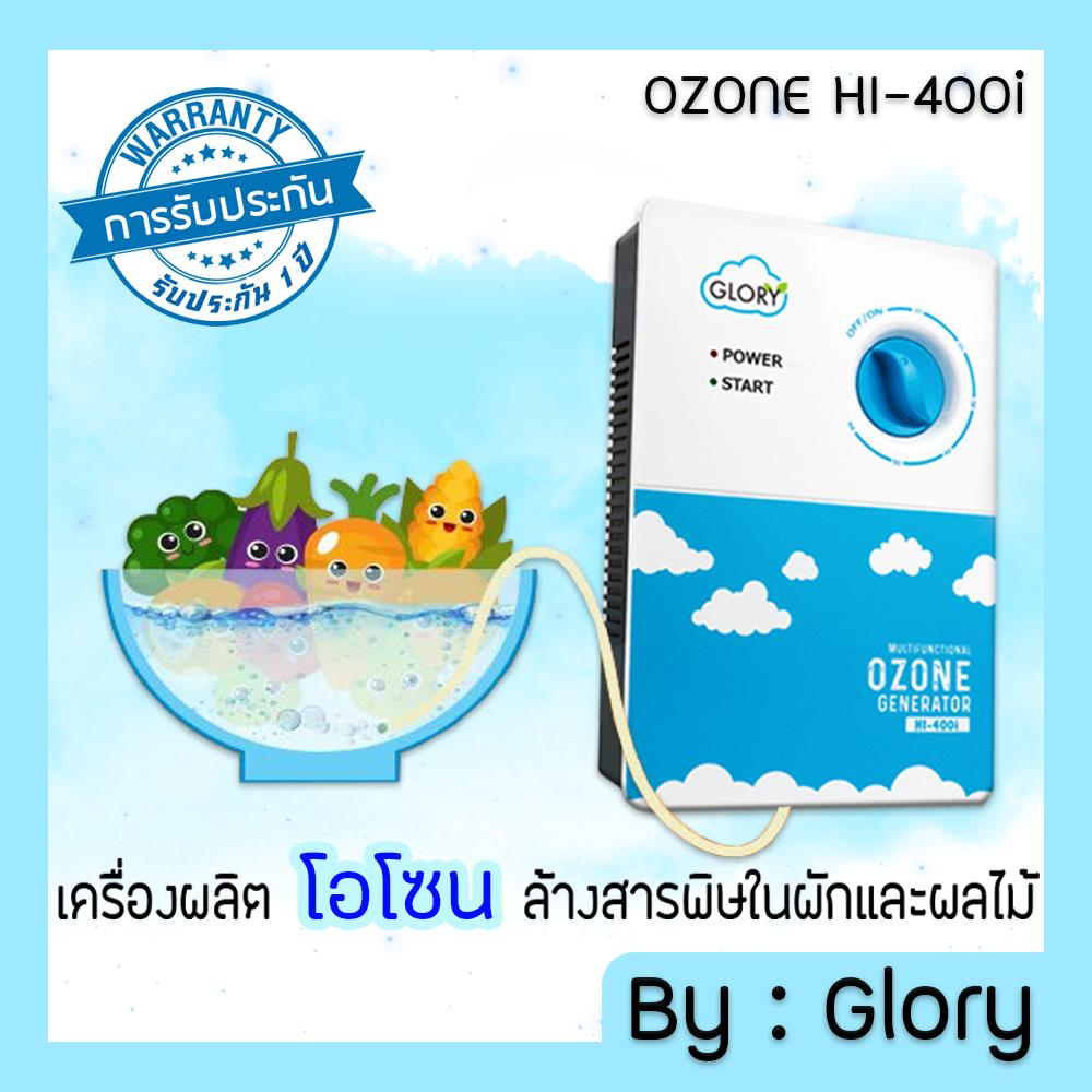 เครื่องผลิตโอโซน เครื่องล้างผัก เครื่องล้างผลไม้ เครื่องดับกลิ่นอันไม่พึงประสงค์ต่างๆ Ozone สินค้ามีการรับประกัน 1 ปีเต็ม.
