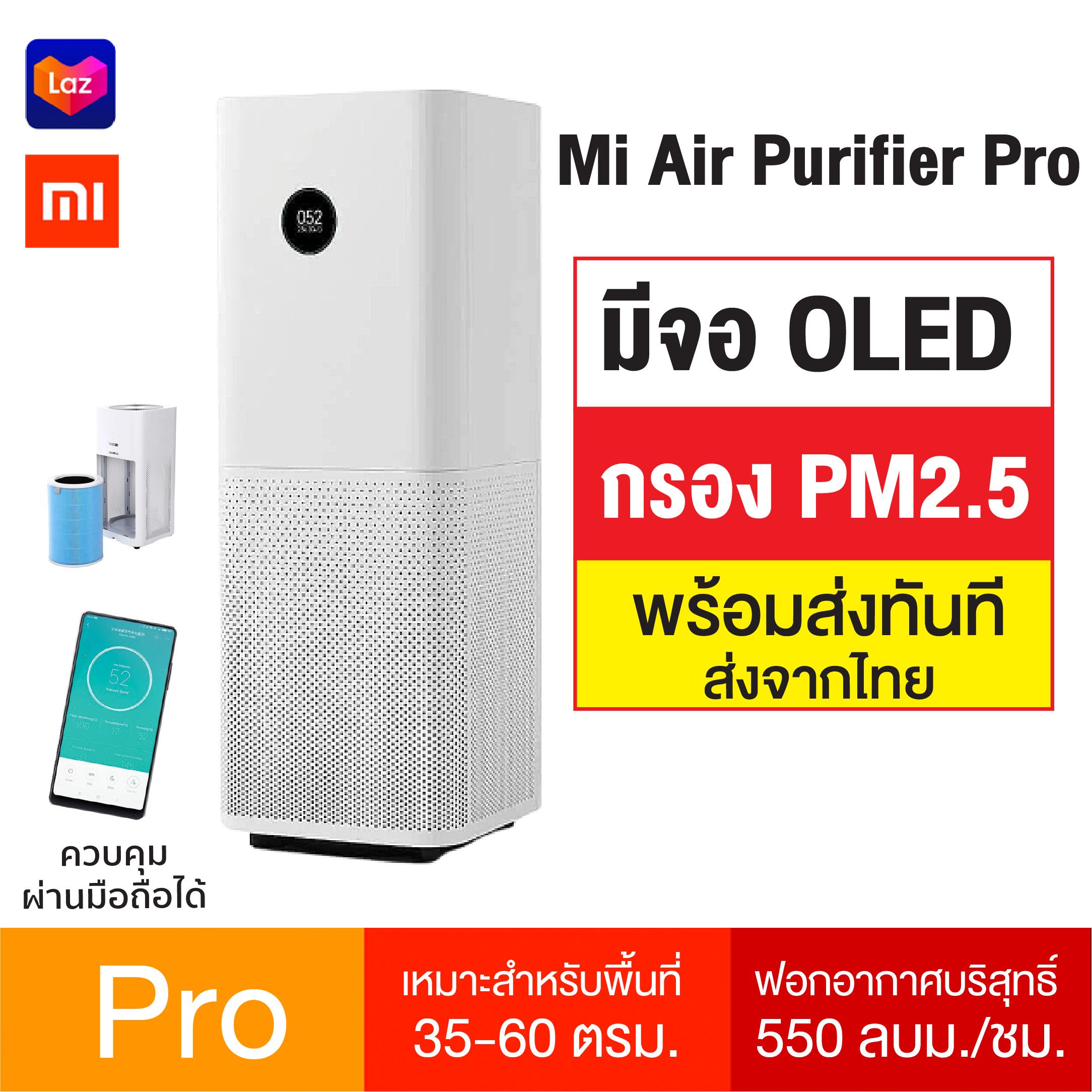[สินค้า Pre-Order พร้อมจัดส่ง 9 มีนาคม] Xiaomi Mi Air Purifier Pro เครื่องฟอกอากาศในบ้าน กรองฝุ่น Pm2.5 พื้นที่ 35-60 ตร.ม. ส่งเร็ว 1 วัน ประกัน 1 ปี Mi Store Thailand ของแท้100% เครื่องฟอกpm2.5.