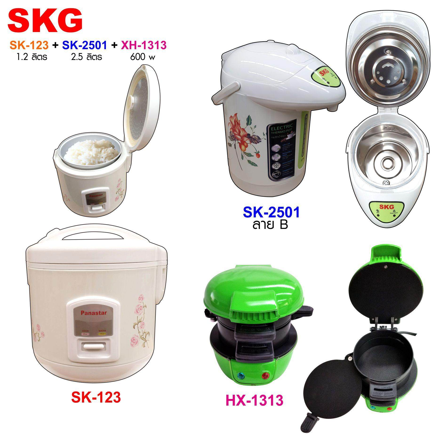 SKG ชุดเซ็ทประหยัดสุดคุ้ม 3 รุ่น SK-123 +XH-1313 เขียว+SK-2501ลายB