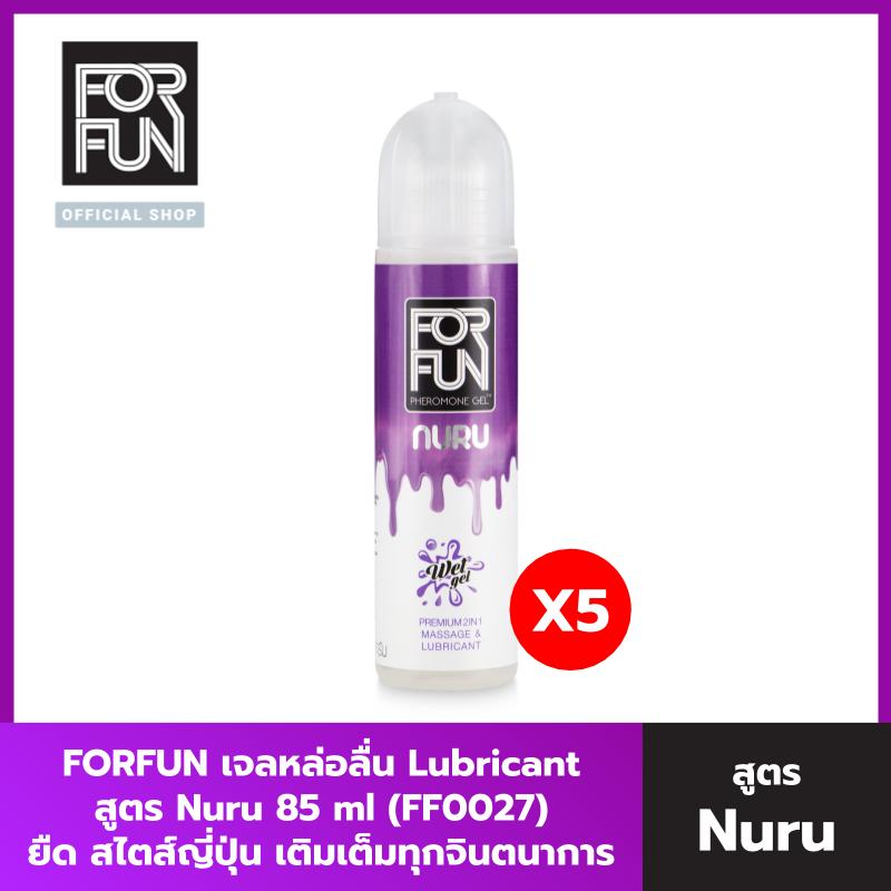 [แพ็ก 5] - FORFUN เจลหล่อลื่น ฟีโรโมน Lubricant เกรดพรีเมี่ยม สนุกไม่สะดุด 85 ml. FF0027X5
