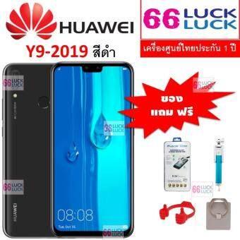 เฮ้ย  ราคานี้จริงดิ Huawei Y9 2019 (ram 4 GB/rom 64 GB) /หัว