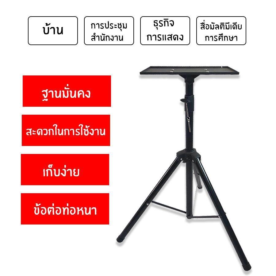 Beauty Aura Projector Stand โต๊ะวางโปรเจคเตอร์ ขาตั้งสำหรับวางเครื่องโปรเจคเตอร์ ขาตั้งเอนกประสงค์ โปรเจคเตอร์ ชั้นวางโปรเจคเตอร์ อุปกรณ์โปรเจคเตอร์.