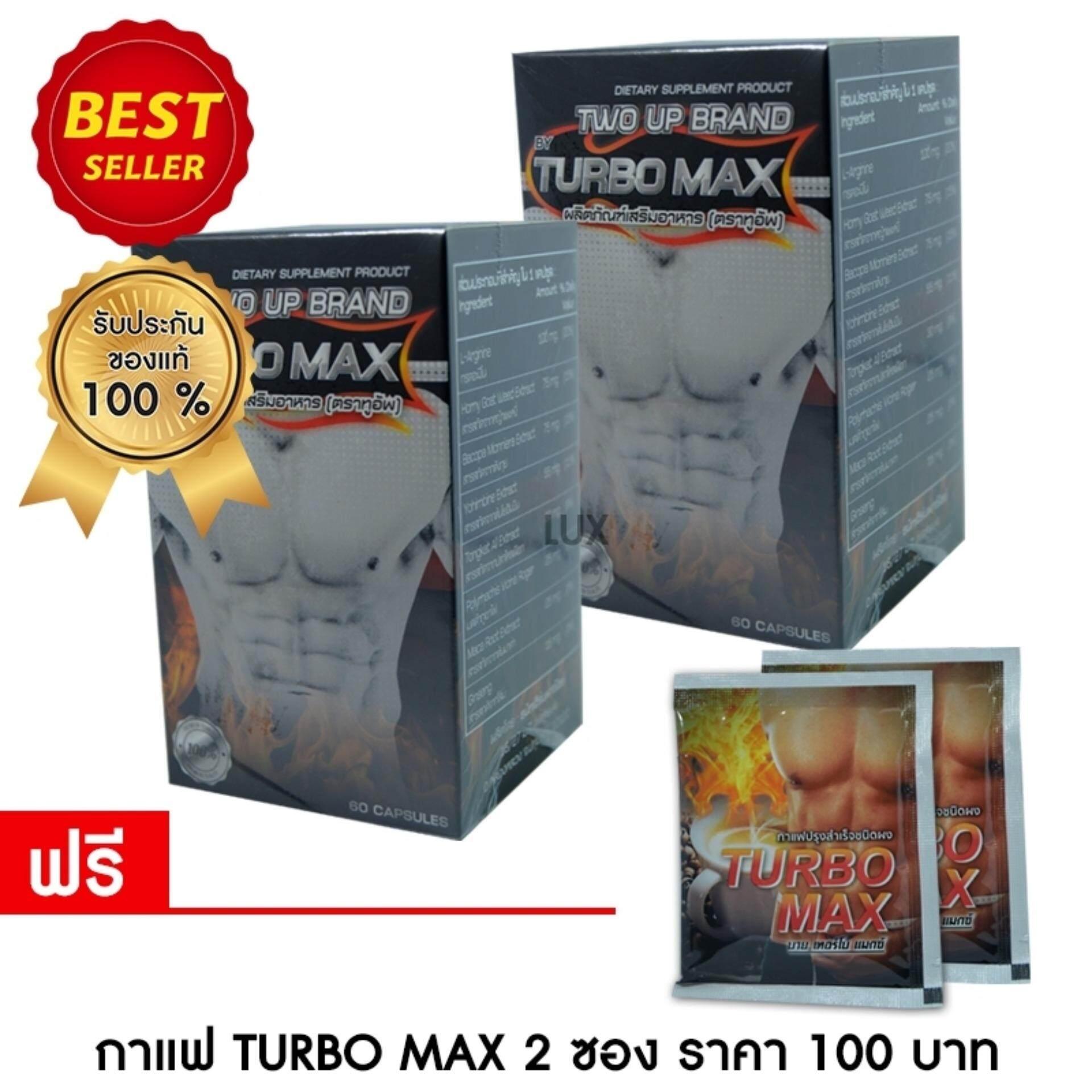 TURBO MAX อาหารเสริมสมรรถภาพ เพิ่มขนาด สำหรับผู้ชาย 60 แคปซูล 2 ขวดแถมฟรี กาแฟ Turbo max 2 ซอง มูลค่า 100 บาท