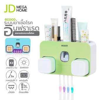 เครื่องเก็บแปรงสีฟัน มีระบบฆ่าเชื้อโรค เครื่องบีบยาสีฟันอัตโนมัติ เครื่องฆ่าเชื้อโรคแปรงสีฟัน ไฟฟ้า UVสำหรับสองคน-