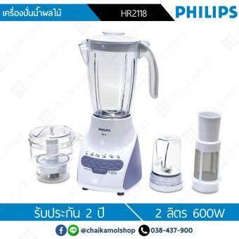 Philips Blender เครื่องปั่น รุ่น HR2118 600W / 2 Lites - รับประกัน 2Y
