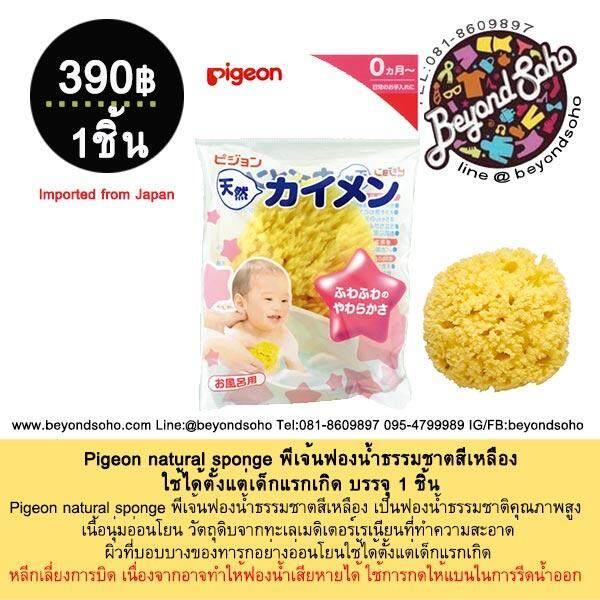ราคา Pigeon natural sponge พีเจ้นฟองน้ำธรรมชาตสีเหลือง ใช้ได้ตั้งแต่เด็กแรกเกิด บรรจุ 1 ชิ้น