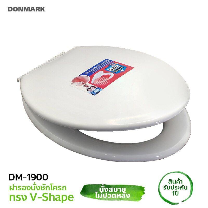 DONMARK ฝารองนั่งชักโครก ทรงรี (Elongated) รุ่น DM-1900