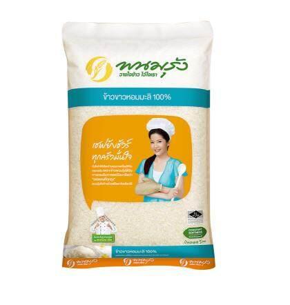 พนมรุ้ง ข้าวขาวหอมมะลิ 100% ขนาด 5 กก. By Jic Supermarket.