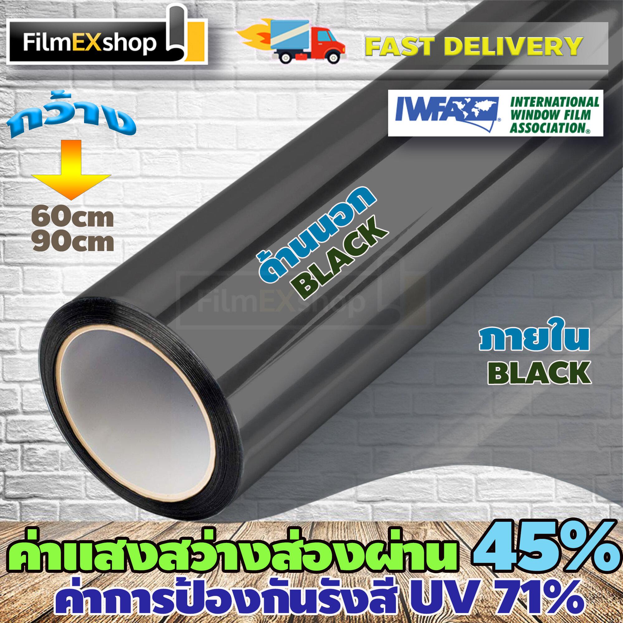 Black 45%  ฟิล์มอาคาร Window Film ฟิล์มคาร์บอน ฟิล์มกรองแสง หน้ากว้าง152cm,90cm,60cm (ราคาต่อเมตร).