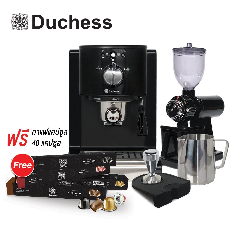 Duchess CM5300B#7 - เครื่องชงกาแฟสด CM5300B + เครื่องบดเมล็ดกาแฟ CG9200B + อุปกรณเสริมชุดเล็ก + กาแฟแคปซูล 40 แคปซูล