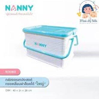 ซื้อที่ไหน NANNY กล่องคอนเทนเนอร์ กล่องเก็บของเอนกประสงค์