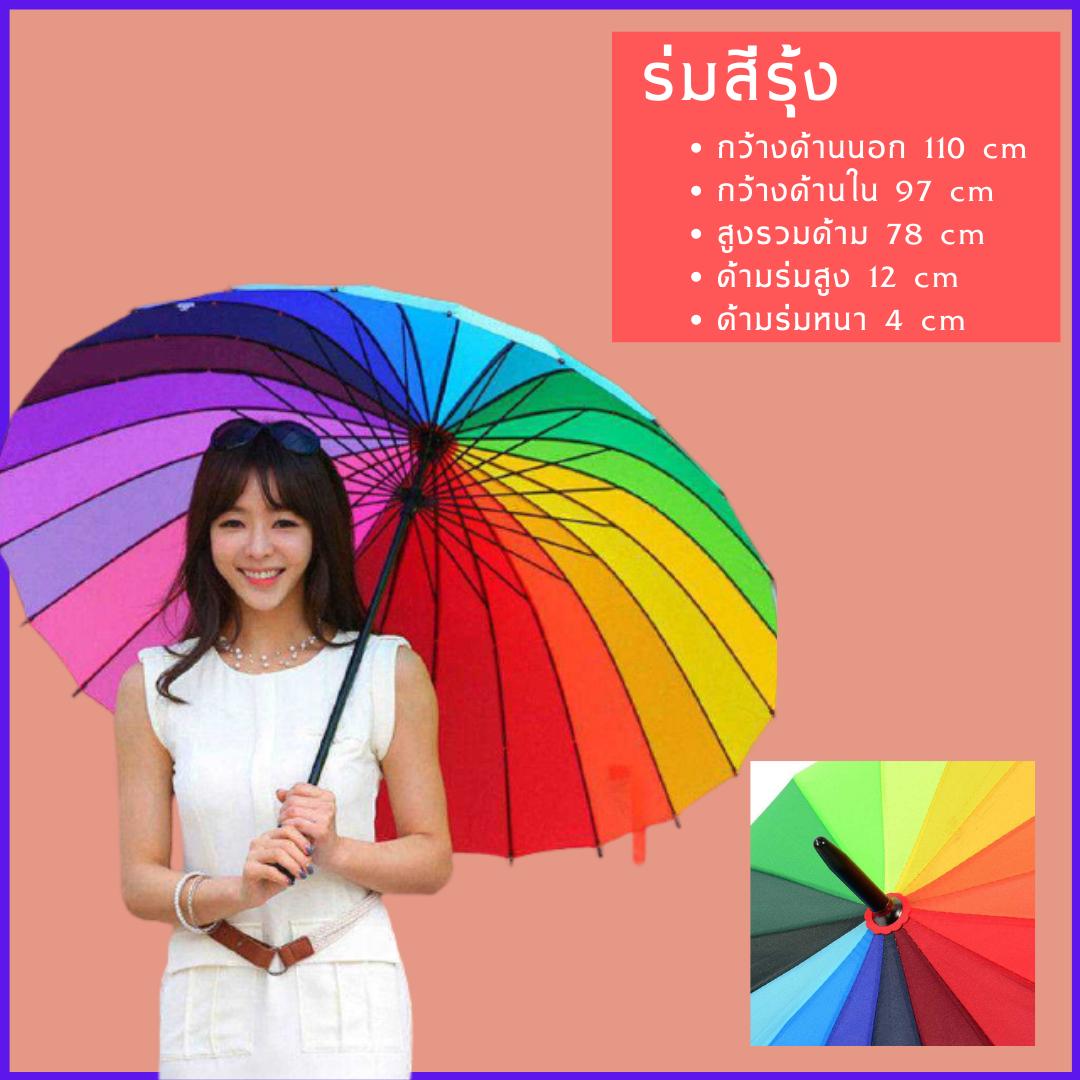 Df Home ร่มขนาดใหญ่สีรุ้ง กันแดด กันฝน กันแสงuv รุ่น16ก้าน 16สี สีสันสดใส วัสดุแข็งแรง ด้ามจับทนทานพอดีมือ.