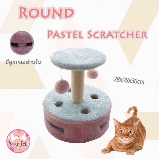 Round Pastel Scratcher ที่ฝนเล็บแมว สีพาสเทลทรงกลม ของเล่นแมว ที่ขูดเล็บแมว ที่ลับเล็บแมว ของเล่นสัตว์เลี้ยง คอนโดแมว by Your Pet Shop