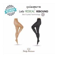 ขาย สีเนื้อ1คู่ สีดำ1 คู่ ถุงน่องสุขภาพ เพื่อขาเรียวสวย Size M Rebound 120 Den 10 15 Mmhg Lady Macaron ถูก