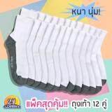 ถุงเท้านักเรียน แพ็ค 12 คู่ พื้นเทา กันเปื้อน Free Size Cleanmate24 Cleanmate24 ถูก ใน ไทย