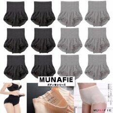 ขาย แพค12ตัว กางเกงใน เก็บพุง Munafie ของแท้ สีดำ สีเทา Free Size แบรนดังจากญี่ปุ่น Munafie